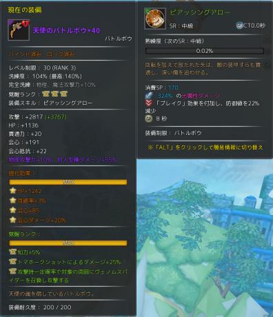 スキル武器161101
