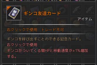 橙ギンコ友達カード161106
