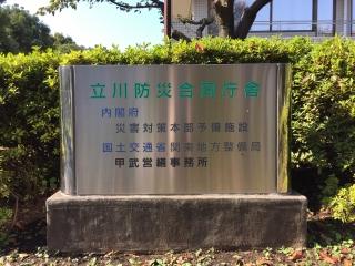 立川防災合同庁舎の銘版