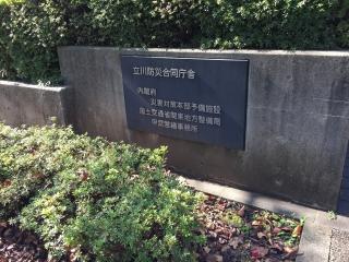 立川防災合同庁舎の銘版2