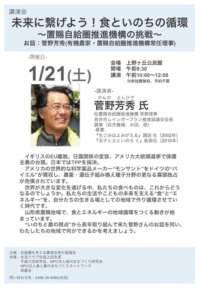 菅野さん講演案内 28.12.30