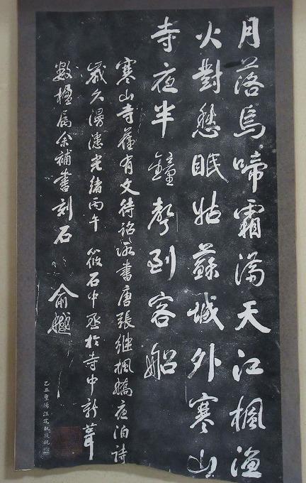 海友荘 掛軸  2.6.23