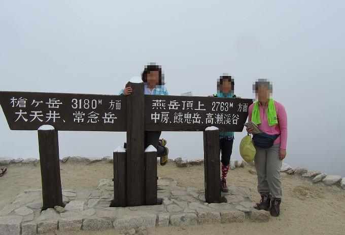 燕岳 燕山荘前 28.7.23