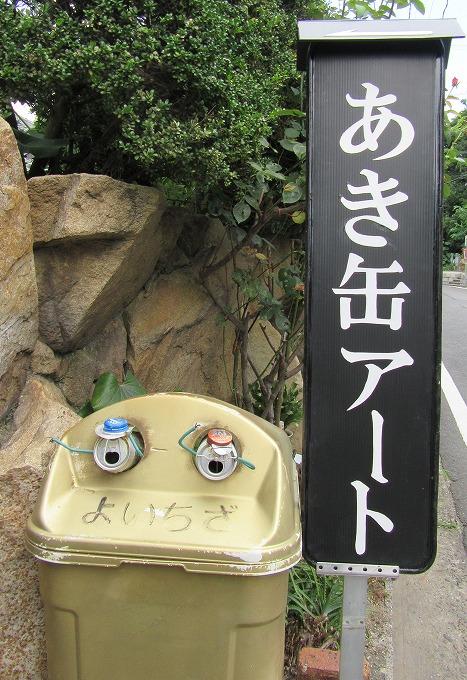 あきかんアート 28.7.31