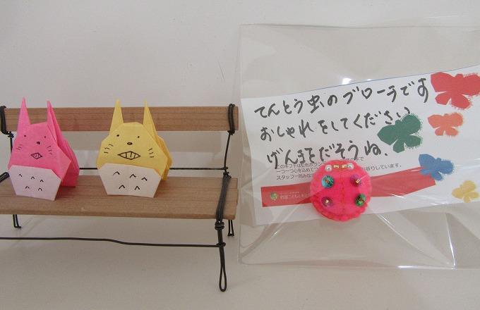 天道虫バッチ 28.9.8