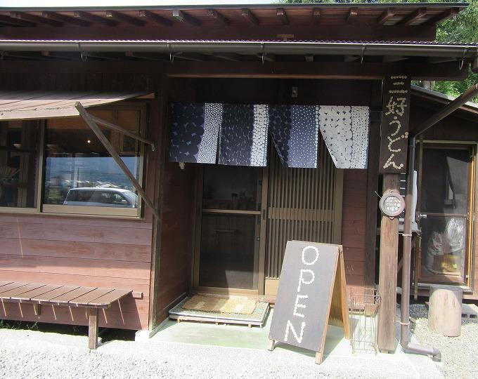 三好うどん入り口横 28.10.12