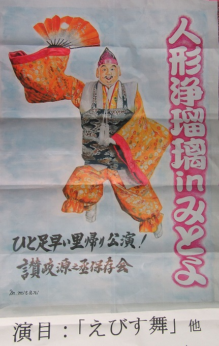 手づくりポスターえびす舞 28.10.22