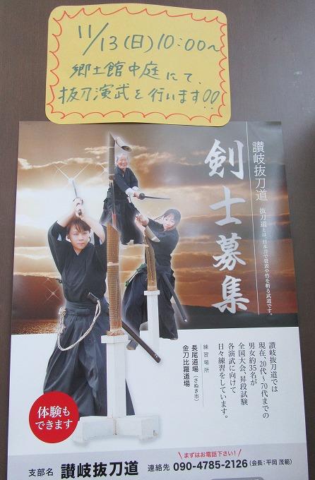 槍・薙刀展 抜刀 ポスター 28.10.26