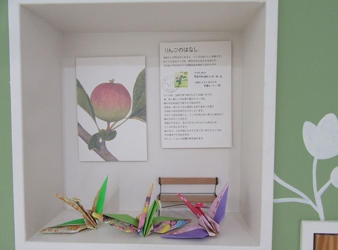 リンゴの話 28.11.6