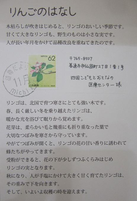 リンゴからの手紙 28.11.6