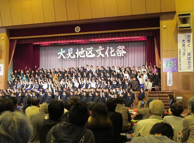 大見地区文化祭全員合唱 28.11.13