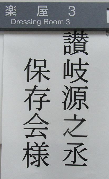 午後2時頃会場(愛知県知立市)着 2.11.26
