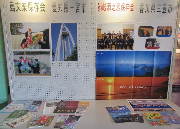 香川 愛知 展示 28.11.27