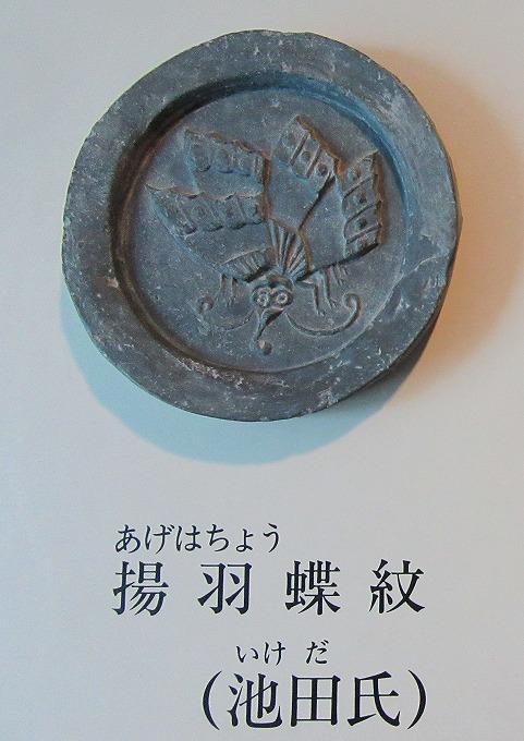 揚羽蝶紋 池田氏 28.12.1