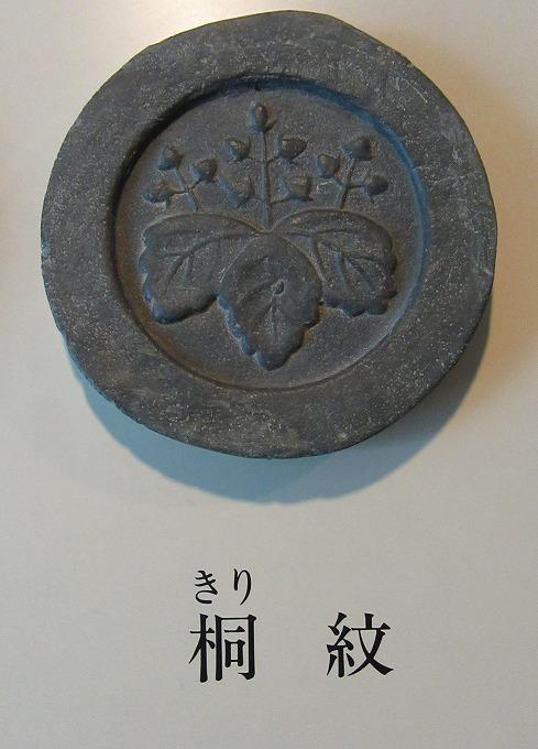桐紋 羽柴氏 28.12.1