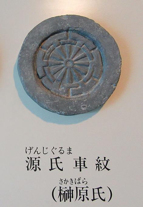 源氏車紋 榊原氏 28.12.1