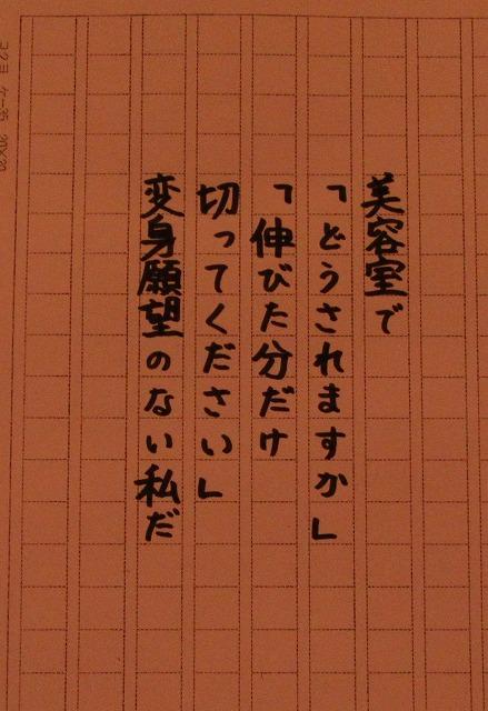 詩歌展 国子 縦1 28.4.28