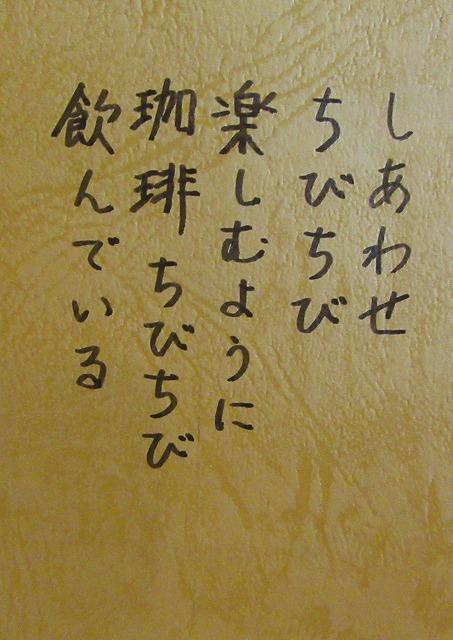 詩歌展 国子 縦4 28.4.28