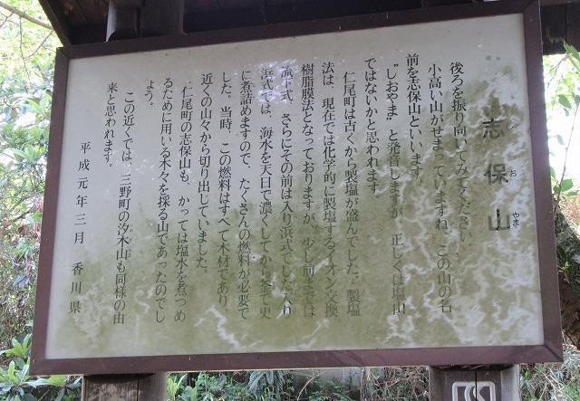 志保山について 28.4.26