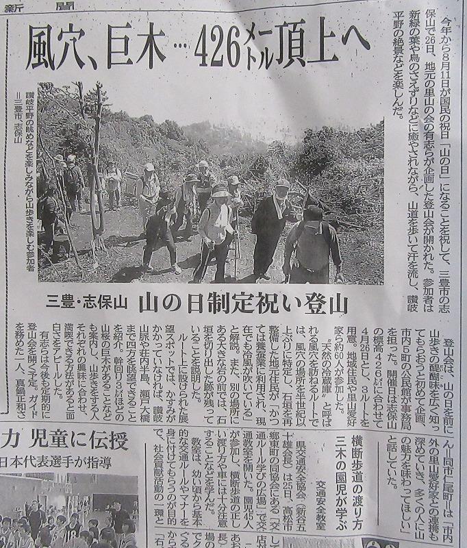 志保山登山記事 28.4.27