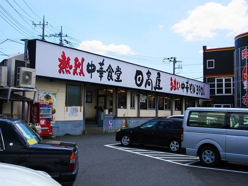 160807-101日高屋(S)