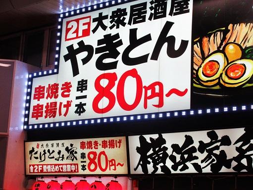 160909-001たけとみ家(S)