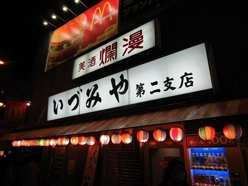 161111-021いづみや(S)