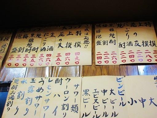 161111-024酒メニュー(S)
