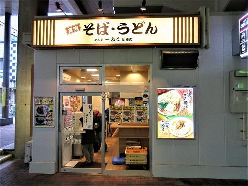 161123-101麺処一ぷく(S)