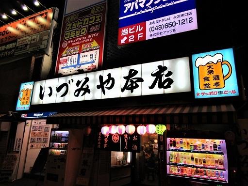 161125-001いづみや(S)