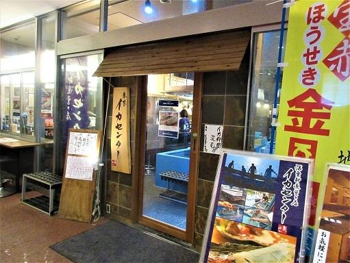 161207-001イカセンター(S)