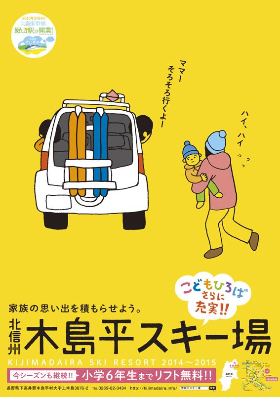 kijimadaira2015_201608231623176c8.jpg