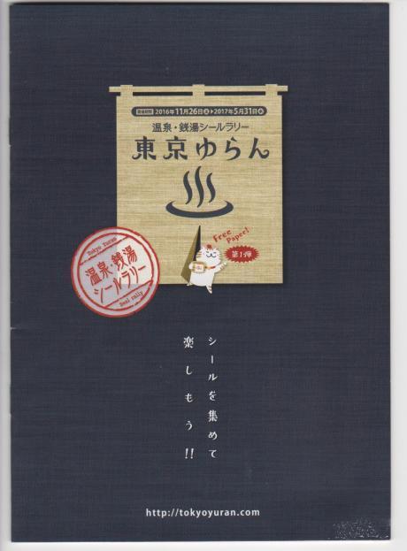 『東京ゆらん』表紙_20161217_convert_20161217192721