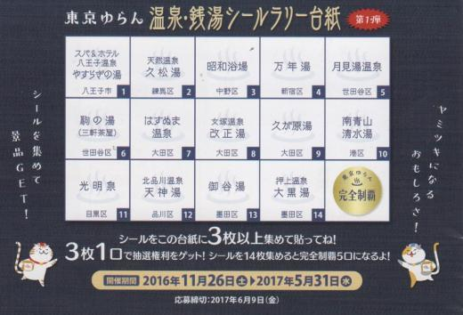 『東京ゆらん』裏表紙2_20161217_convert_20161217192903