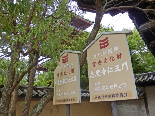 86志度寺 (8)_resized