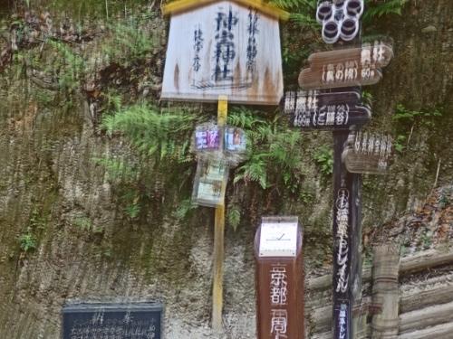 奥社奉拝所から熊鷹社 (4)_resized