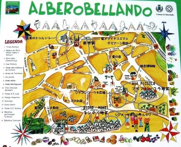 アルベロベッロ地図