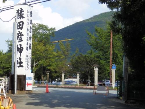 2日猿田彦神社 (1)15:31_resized