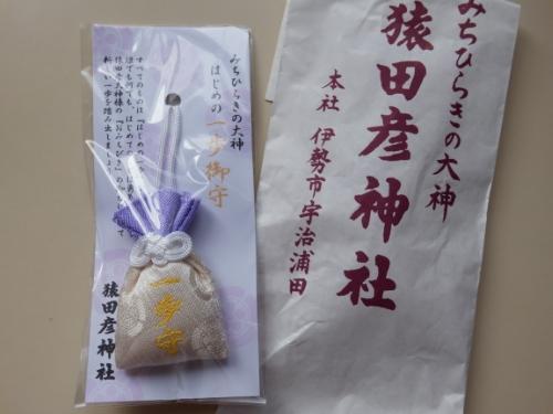 猿田彦神社お守り_resized