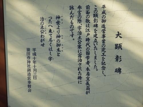 2日猿田彦神社 (14)15:56_resized