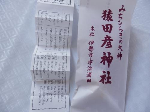 2日猿田彦神社 (6)_resized