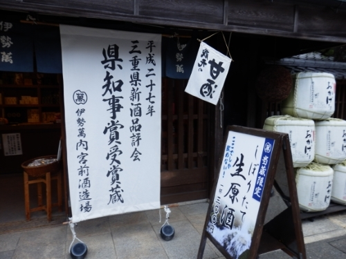 2日内宮 (38)_resized