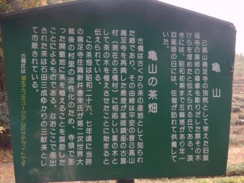 鶏足寺と己高庵間 (2)_resized