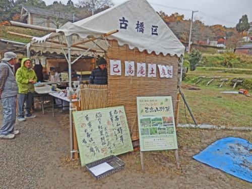 鶏足寺と己高庵間 (8)_resized