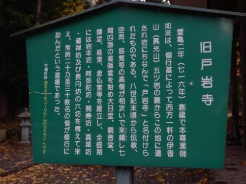 鶏足寺と己高庵間 (16)_resized