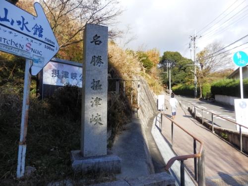 摂津峡 (1)_resized
