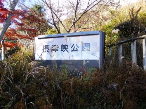 摂津峡 (2)_resized
