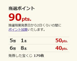 スクリーンショット (174)