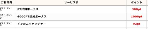 スクリーンショット (255)
