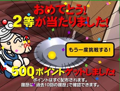 スクリーンショット (377)